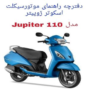 دفترچه راهنمای موتورسیکلت اسکوتر Jupiter 110