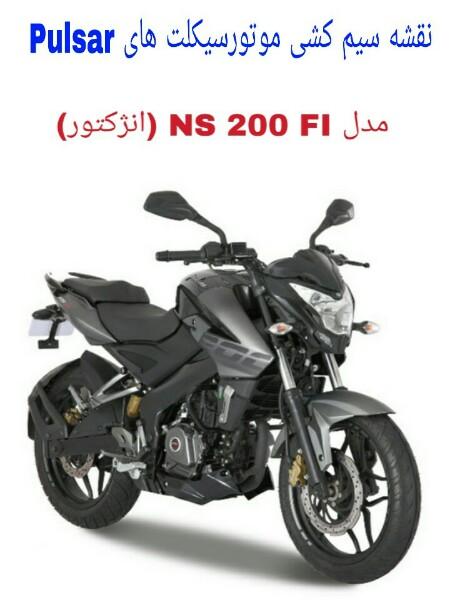 نقشه سیم کشی موتورسیکلت های NS 200 انژکتور (Pulsar NS 200 FI ABS)