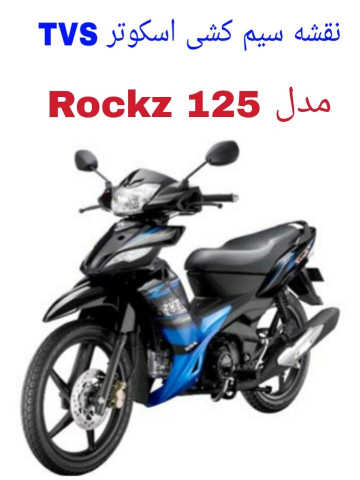 نقشه سیم کشی موتورسیکلت های راکز 125 (TVS Rockz 125)