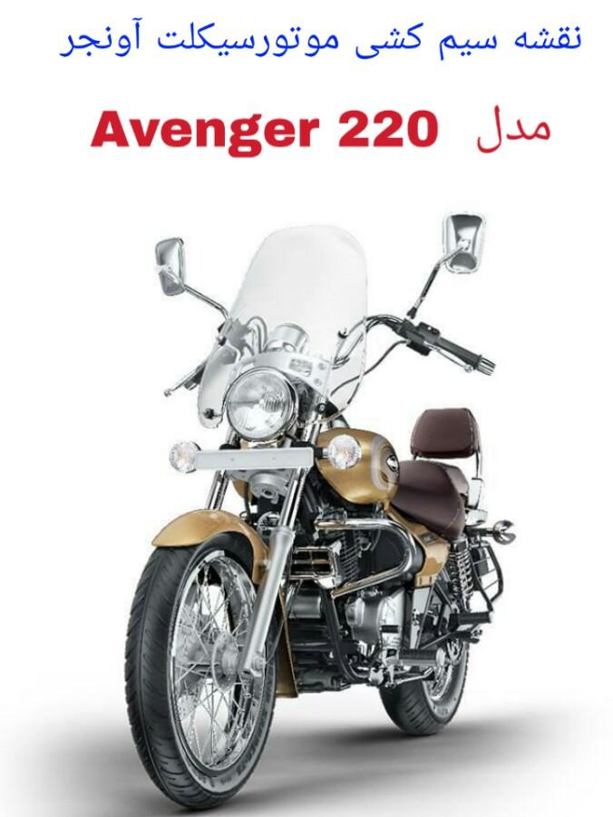 نقشه سیم کشی موتورسیکلت آونجر 220 (Avenger 220)