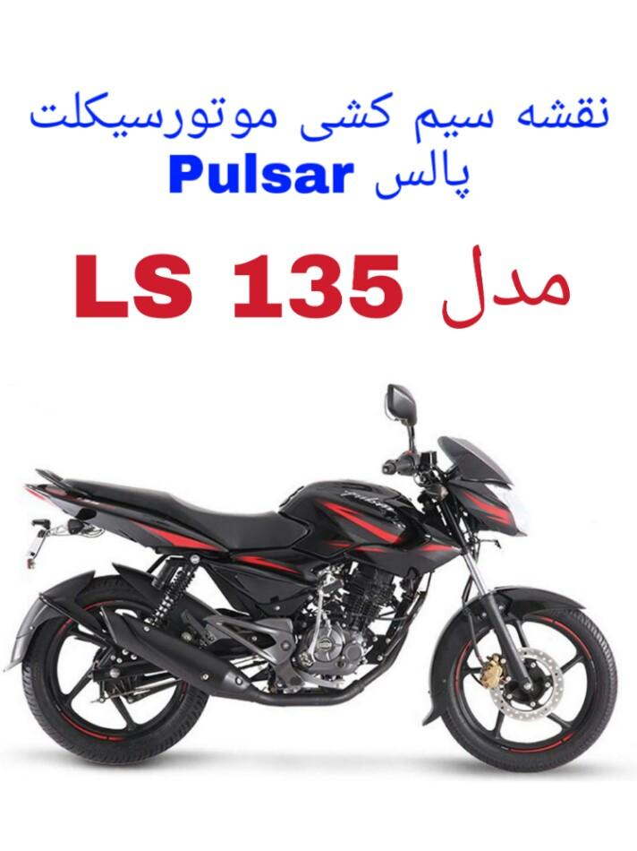 نقشه سیم کشی موتورسیکلت پالس 135 (Pulsar LS 135)