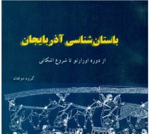 تاریخ ترکهای ایران