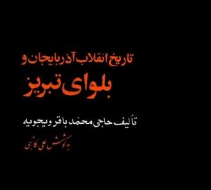 مجموعه کتابهای تاریخ معاصر آذربایجان
