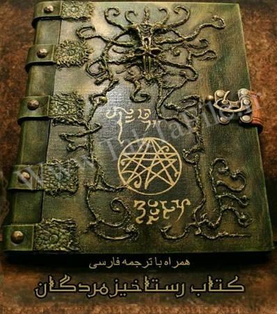 دانلود رایگان کتاب رستاخیز مردگان العضیف pdf نسخه