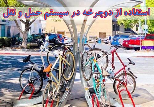 پاورپوینت با موضوع اثرات استفاده از سیستم حمل و نقل دوچرخه در معابر شهری بر مصرف سوخت و ترافیک