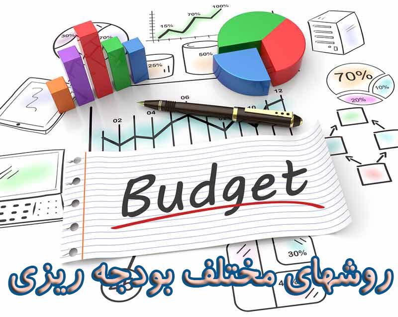 پاورپوینت ارائه روشهای مختلف بودجه ریزی