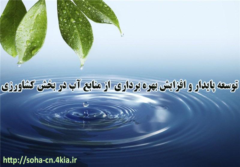 پاورپوینت توسعه پایدار و افزایش بهره برداری  از منابع آب در بخش کشاورزی