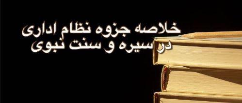خلاصه کتاب نظام اداری در سیره و سنت نبوی اداره امور عمومی در اسلام، حمید زارع+نمونه سوالات درس