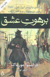 کتاب برهوت عشق pdf