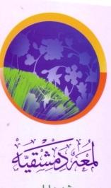 دانلود کتاب لمعه دمشقیه شهید اول (متون فقه)