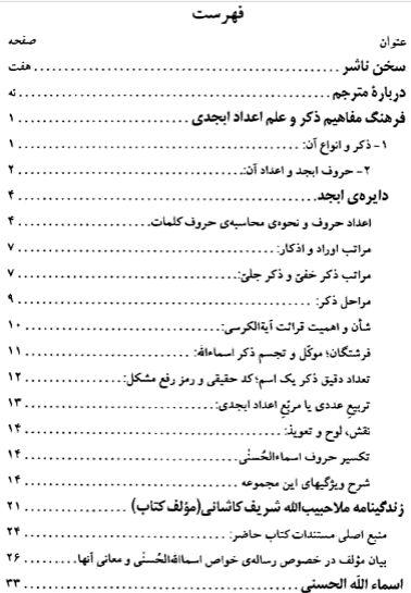 کتاب اسماالحسنی