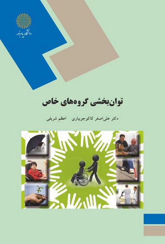 کتاب PDF توانبخشی گروه های خاص (افراد با نیازهای