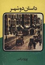 داستان دو شهر پر فروشترين كتاب تاريخ