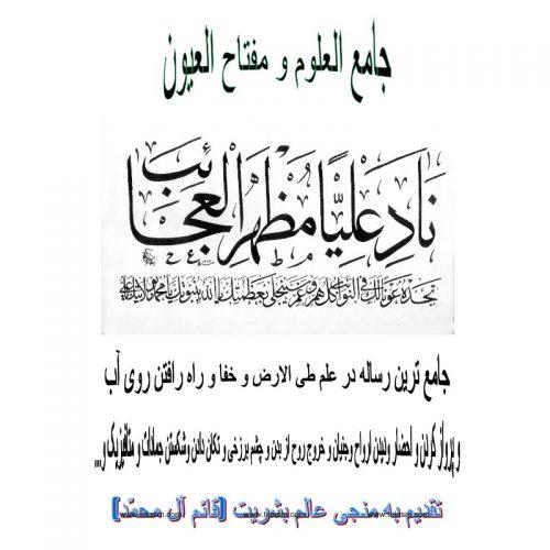 دانلود کتاب جامع العلوم و مفاتح العیون