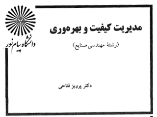 دانلود کتاب مدیریت کیفیت و بهره وری - پرویز فتاحی - مهندسی صنایع پیام نور - pdf