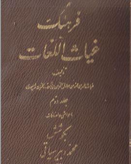 دانلود رایگان کتاب فرهنگ غیاث اللغات