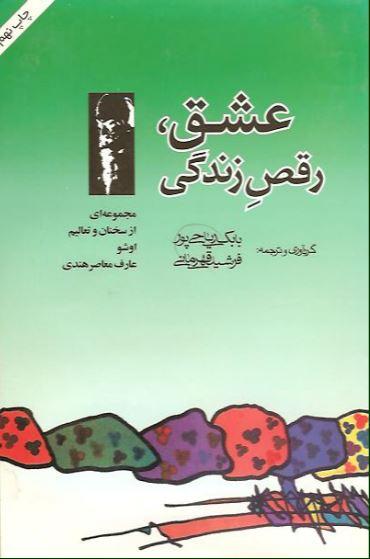 دانلود رایگان کتاب عشق رقص زندگی pdfدانلود رایگان کتاب عشق رقص زندگی pdf