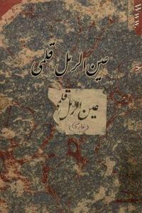 کتاب عین الرمل قلمی(فارسی)