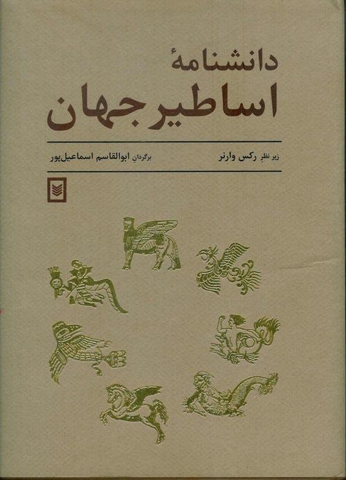 کتاب دانشنامه اساطیر جهان