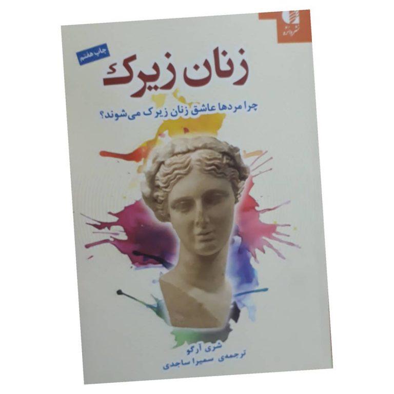 دانلود رایگان کتاب زنان زیرک جلد1 و 2 کامل