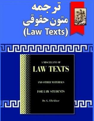 ترجمه کامل متون حقوقی لاتکست - LAW TEXTS - بر اساس کتاب گودرز افتخار جهرمی - pdf