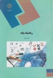 دانلود کتاب ریاضیات پایه - لیدا فرخو - منبع رشته حسابداری، علوم اقتصادی، مدیریت و علوم اجتماعی پیام نور - pdf