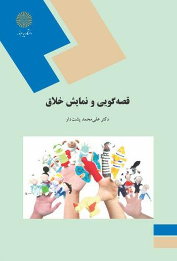 دانلود خلاصه کتاب آموزش و پرورش کودکان استثنایی - بنی هاشمی، غلام زاده صفار - علوم تربیتی پیام نور به همراه تست - pdf