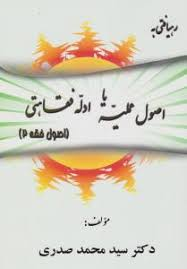 رهیافتی به اصول عملیه یا ادله فقاهتی - اصول فقه 2 - محمد صدری - حقوق پیام نور - pdf