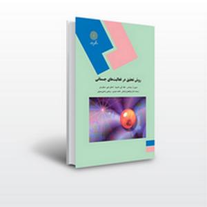 دانلود کتاب روش تحقیق در فعالیت های جسمانی - جری آر توماس و جک نلسون - ترجمه فراهانی، عبدوی - پیام نور- pdf - کتاب سبز