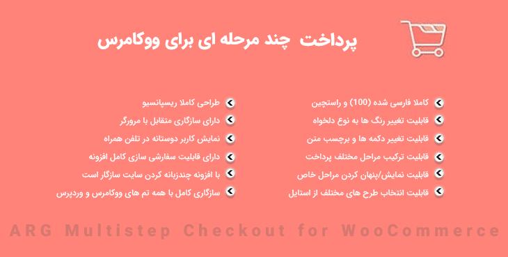 افزونه صورتحساب چندمرحله ای ووکامرس ARG Multistep Checkout فارسی اورجینال