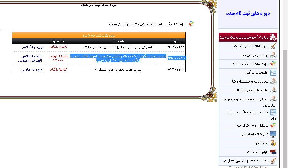 ۹۹۵۰۶۴۳۰تفسیر آیات برگزیده  جزء ۳۰ قرآن مجید