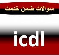 سوالات آزمون ضمن خدمت مهارتهای هفتگانه  با جواب   icdl