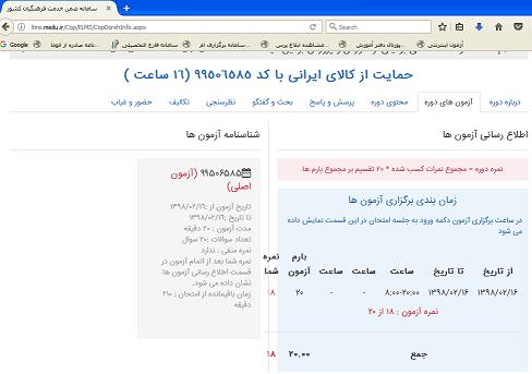 حمایت از كالای ایرانی با کد 99506585 (16 ساعت )+جواب