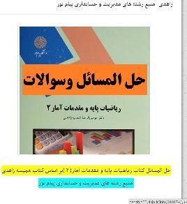 نمونه سوال  و راهنما و حل المسائل کتاب ریاضیات پایه و مقدمات آمار 2