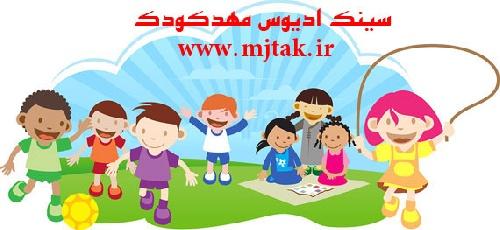 پروژه ادیوس مهد کودک