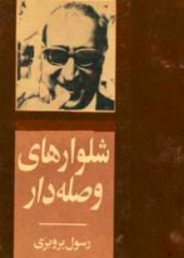دانلود کتاب شلوارهای وصله دار نوشته رسول پرویزی