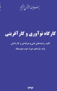 دانلود کتاب کارگاه نوآوری و کارآفرینی پایه یازدهم هنرستان PDF