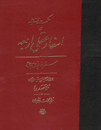 دانلود كتاب اسفار اربعه ملاصدرا شيرازي در قالب PDF