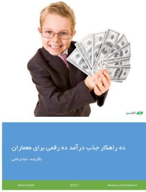 دانلود PDF کتاب 10 راهکار جذب درآمد 10 رقمی برای معماران