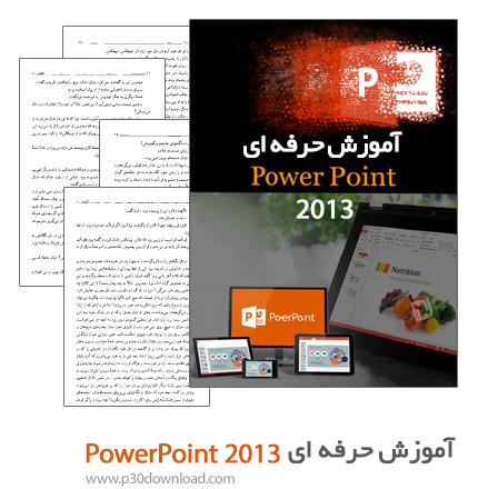 دانلود PDF کتاب فارسی آموزش حرفه ای PowerPoint 2013