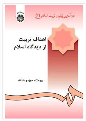 pdf درآمدی بر تعلیم و تربیت اسلامی 2 - اهداف تربیت از دیدگاه اسلام - پژوهشکده حوزه و دانشگاه