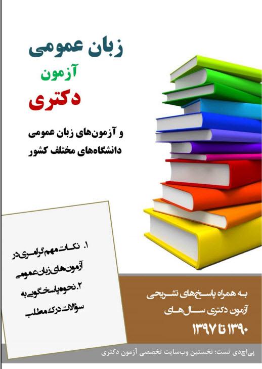دانلود کتاب زبان عمومی آزمون دکتری به همراه پاسخ تشریحی آزمونهای سالهای 90 تا 97