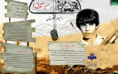 دانلود تحقیق در مورد شهید بهنام محمدی (کاملترین تحقیق موجود در اینترنت)