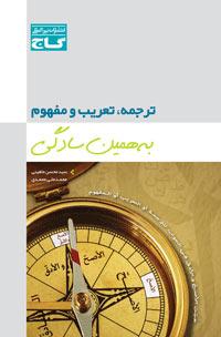 دانلود PDF کتاب ترجمه، تعریب و مفهوم به همین سادگی