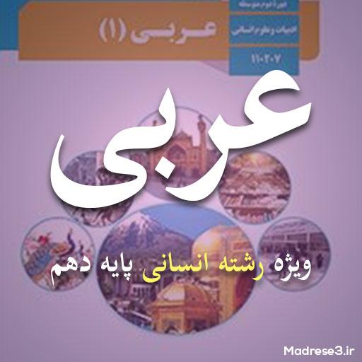 دانلود نمونه سوال عربی پایه دهم انسانی کل کتاب به همراه پاسخ تشریحی