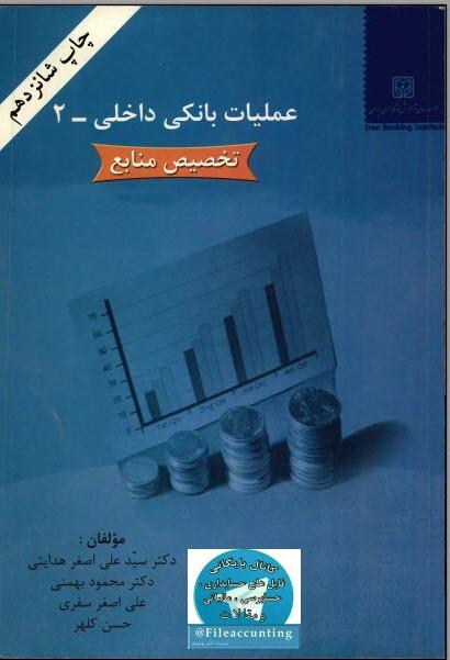 دانلود کتاب عملیات بانکی داخلی 2