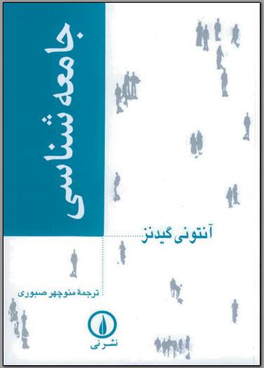 دانلود کتاب جامعه شناسی اثر آنتونی گیدنز