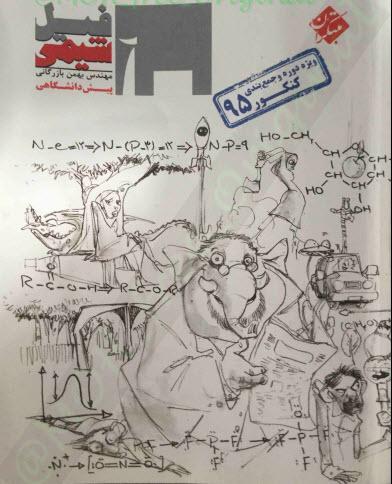 دانلود کتاب فیل شیمی پیش انتشارات مبتکران