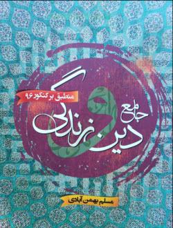 دانلود کتاب جامع دین و زندگی - سفیر خرد - مسلم بهمن