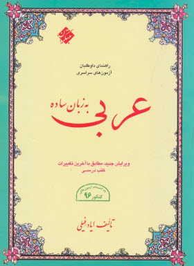 دانلود کتاب عربی به زبان ساده ایاد فیلی PDF